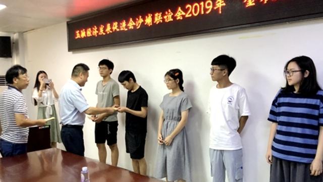 福清市沙埔镇:乡贤文化引领捐资助学好乡风