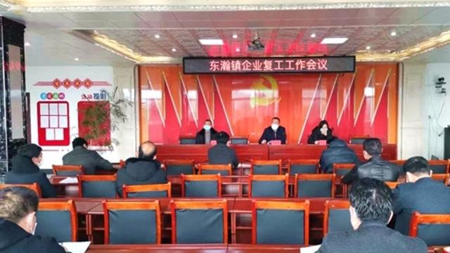 未雨绸缪 东瀚镇召开企业复工工作会议