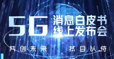 """三大电信运营商年内将上线""""5G消息"""""""